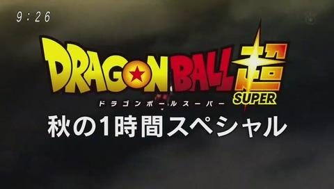 ドラゴンボール超(スーパー) 1時間スペシャル