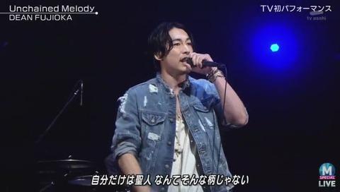 ディーンフジオカ 「Unchained Melody」ラップ