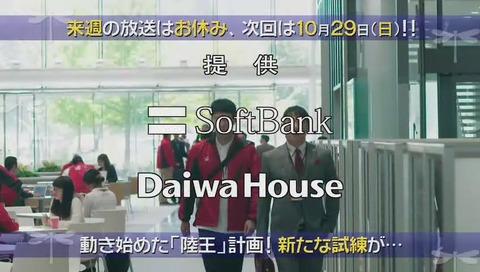 新ドラマ 日曜劇場『陸王』2話予告
