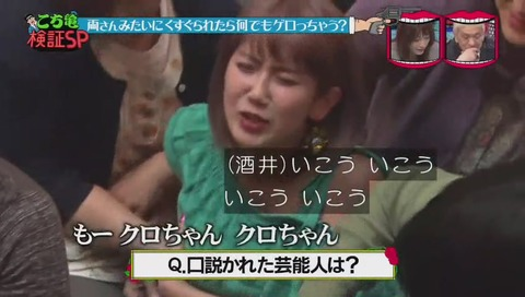 元 ℃ute  岡井 クロちゃんに口説かれた?