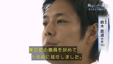 夕張 NHKスペシャル 市長 給料 (20)