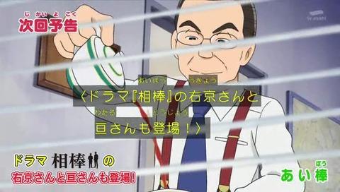 アニメ「ドラえもん」ドラマ「相棒」コラボ予告