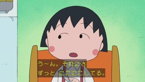 「ちびまる子ちゃん」「お母さん、赤いシャツを着る」の巻 画像