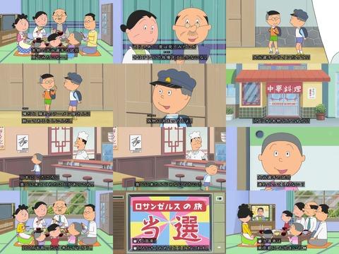 サザエさん50周年 大谷翔平 『カツオ、夢のメジャーリーグ』軽部アナウンサーがゲスト出演
