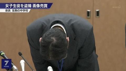 奈良県 生駒市の中学校で女子生徒を盗撮