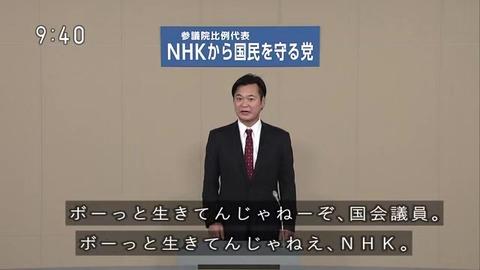 岡本ゆきのぶ「ぼーっと生きてんじゃねーぞ国会議員・NHK」・・