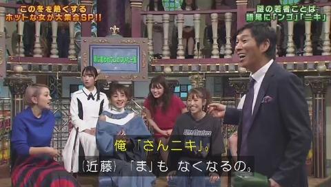 踊る!さんま御殿!! 井口綾子 なんJ用語