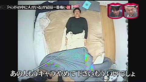 水曜日のダウンタウン「ベッドの中に人がいる が結局一番怖い説」