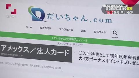 だいちゃん.com