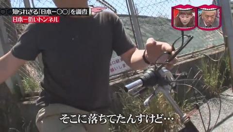 「日本一低いトンネル」眼鏡の落し物が多い