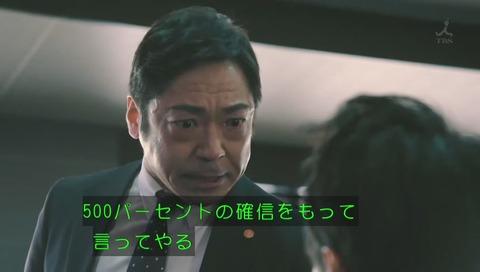 小野田一課長 500パーセントの確信