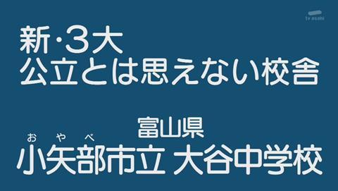 富山県 小矢部市立 大谷中学校