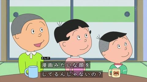カツオ「漫画みたいな顔」