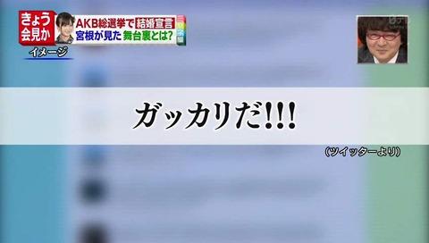 NMB48須藤凜々花 ツイッターのファン「ガッカリ」