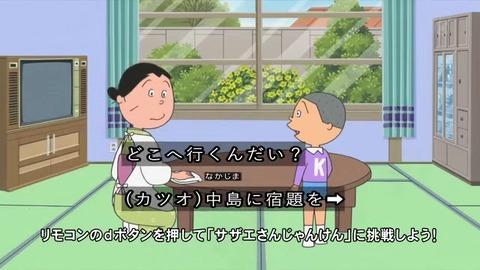 サザエさん50周年 大谷翔平 『カツオ、夢のメジャーリーグ』