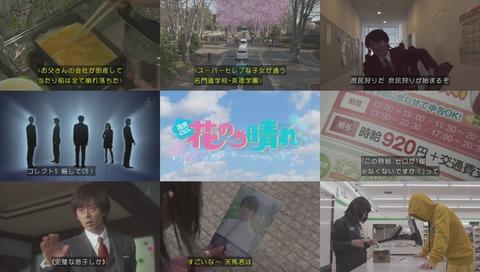 ドラマ「花のち晴れ」1話 画像