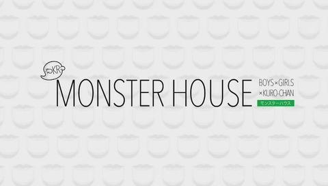 クロちゃん『モンスターハウス』最終回 画像