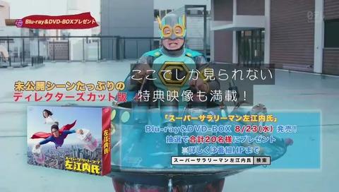 スーパーサラリーマン左江内氏 DVD