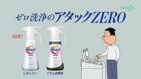 ゼロ洗浄のアタックZERO