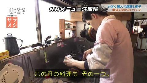西城秀樹 死去 速報テロップ NHK