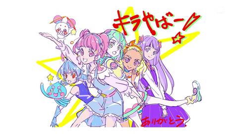 スター☆トゥインクルプリキュア 最終回 エンドカード