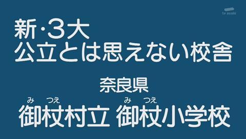 奈良県 御杖村立 御杖小学校
