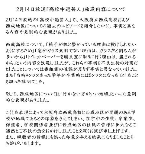 テレビ朝日 西成に謝罪