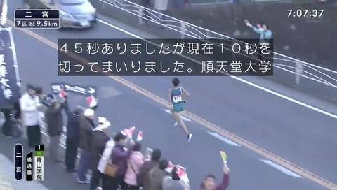 第93回東京箱根間往復大学駅伝