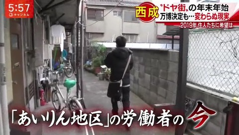 大阪 あいりん地区 ホームレス