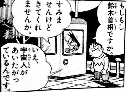 ドラえもん原作 鈴木首相