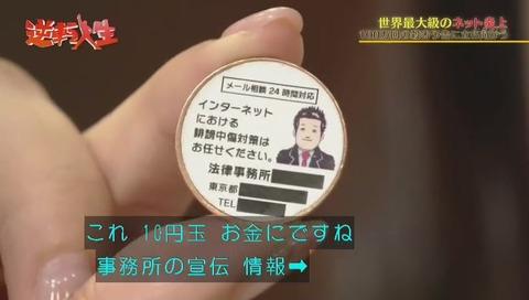 唐澤貴洋の絵が入った通貨 通称「カラコイン」
