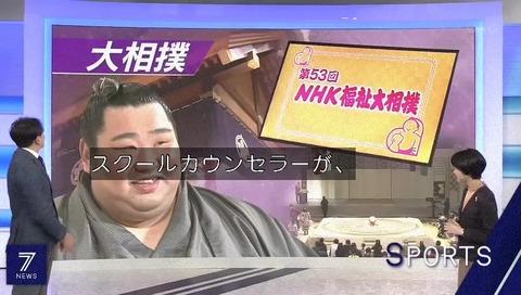 NHKニュース7生駒の盗撮について