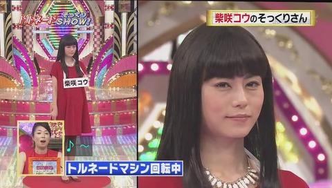 『柴咲コウ』:芳野友美 さん