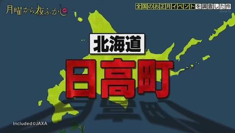 北海道日高町