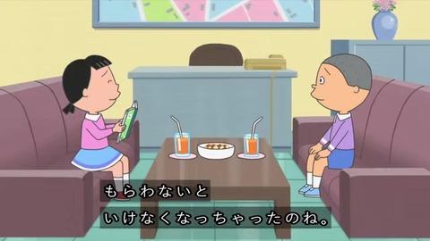 サザエさん『パパとお父さん』花沢不動産