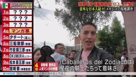 メキシコで人気な聖闘士星矢