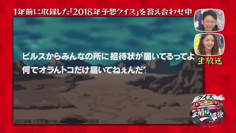 『クイズ☆正解は一年後 2018』次回予告シリーズ ドラゴンボール ケンドーコバヤシ の回答