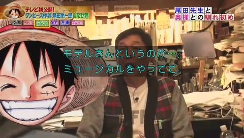 尾田栄一郎 嫁