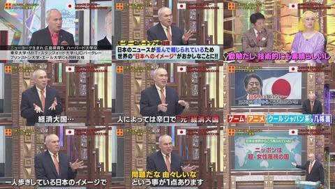 日本 男女平等ランキング 101位