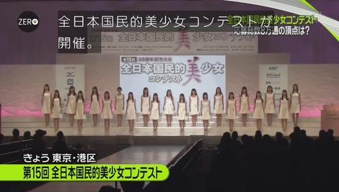 「全日本国民的美少女コンテスト」
