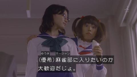 咲 -saki- 実写版 第1話 タコス 片岡優希:廣田あいか
