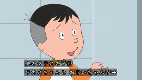 サザエさん『パパとお父さん』堀川君「ワカメちゃんのおじいちゃんの顔が見たい」