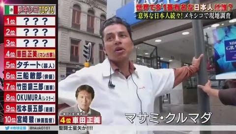 「陸海空 地球征服するなんて」メキシコ 有名 日本人 車田正美