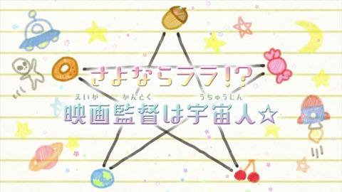 スター☆トゥインクルプリキュア 12話「さよならララ 映画監督は宇宙人」