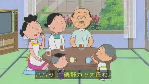 「磯野カツオ氏ね」
