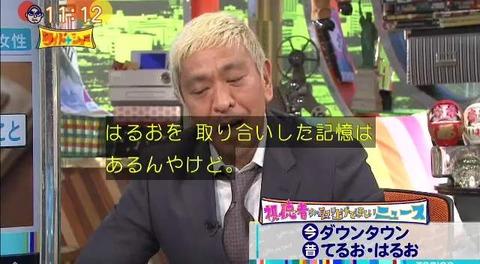 「はるお」を浜田・松本が取り合った