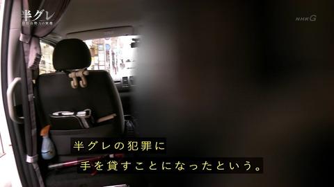 NHKスペシャル「半グレ 反社会勢力の実像」取材