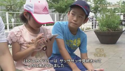 NHKドキュメント72 ポケモンGO 錦糸公園 (64)