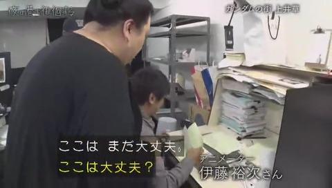 サンライズ アニメーター 伊藤裕次さん