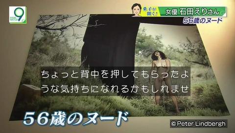 NHK 石田えり写真集